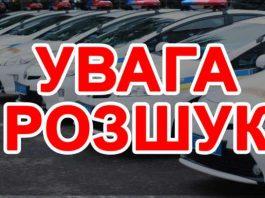 У Львові розшукують злочинця 32b2b89c4e7d2