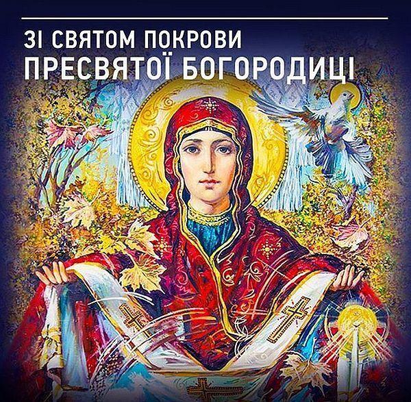 Покрова Пресвятої Богородиці: цікаві вітання зі святом | Цинічний Львів